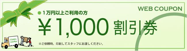 クリーンワークス WEB割引券 1,000円引き