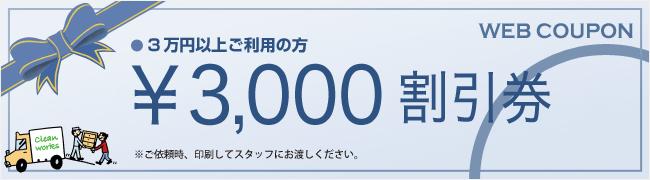 クリーンワークス WEB割引券 3,000円引き