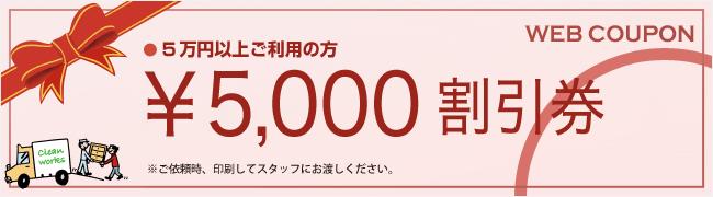 クリーンワークス WEB割引券 5,000円引き