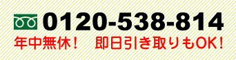 TEL 0120-538-814 年中無休!即日引き取りもOK!