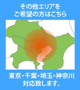 その他エリアをご希望の方はこちら 東京・千葉・埼玉・神奈川対応致します。